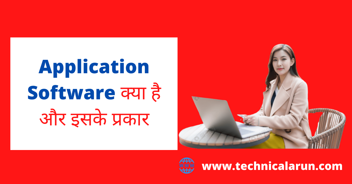 Application Software Kya Hai?