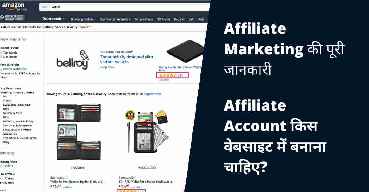 Affiliate Meaning in Hindi