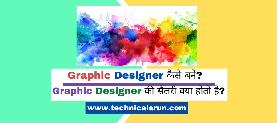 Graphic Designer Salary in Hindi 2020