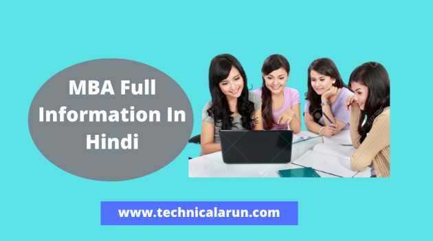 MBA full Information in Hindi