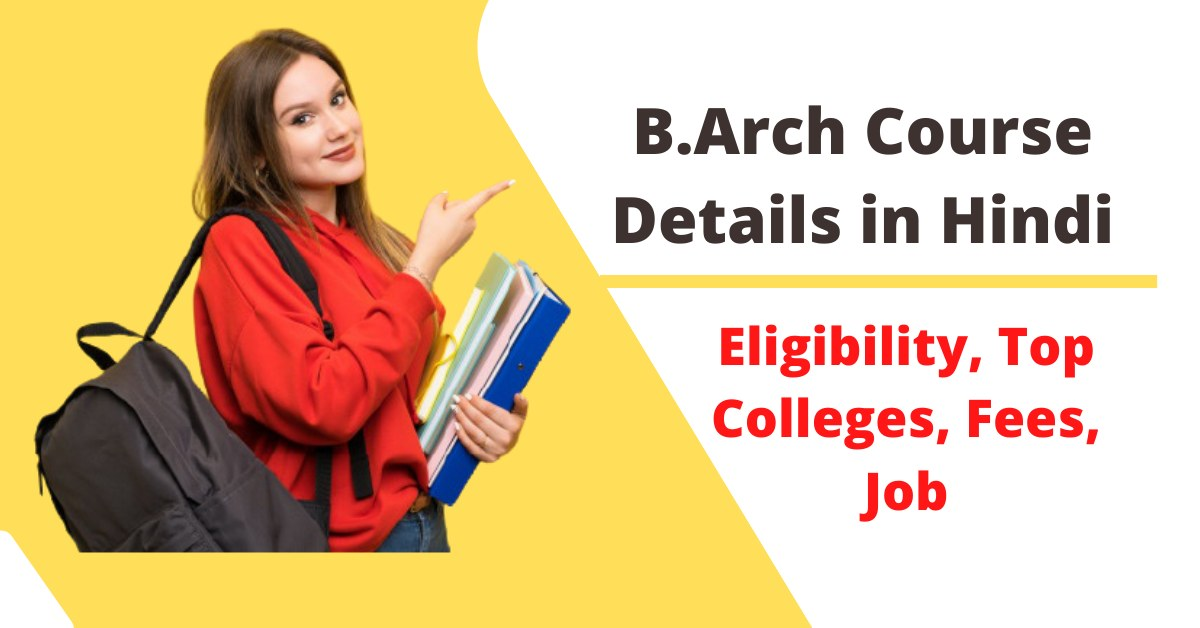 B.Arch Course Details in Hindi