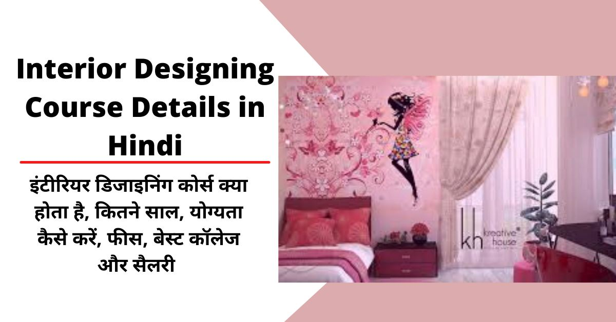 Interior Designing Course Details in Hindi