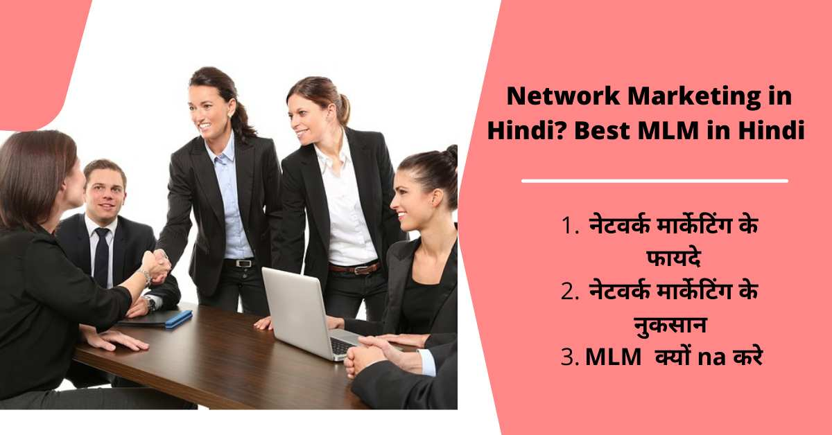 Network Marketing in Hindi