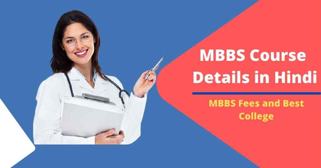 MBBS Course Details in Hindi