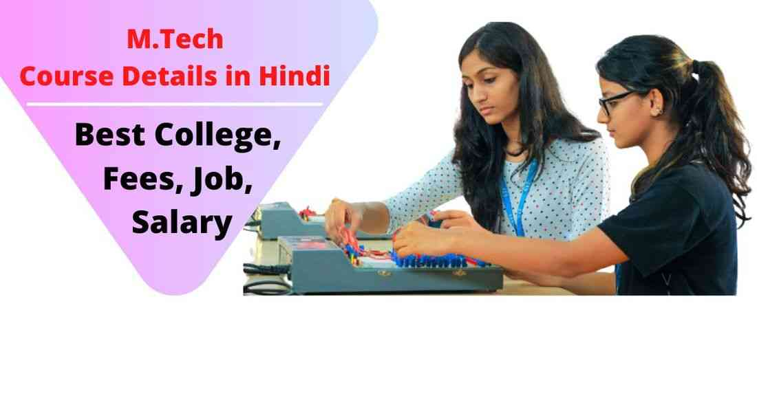 M Tech Course Details in Hindi