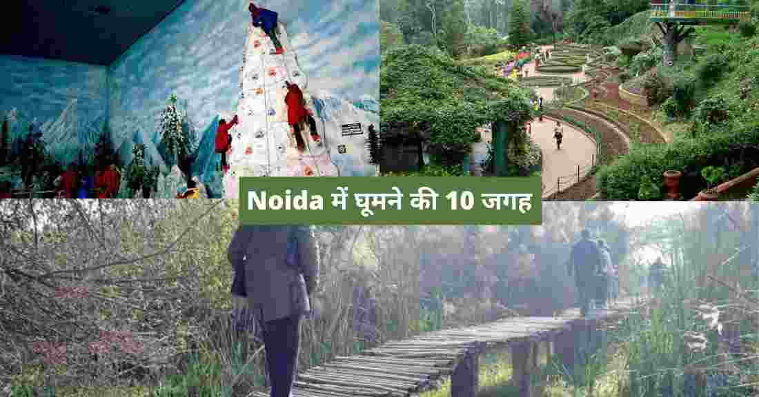 Top 7 Places to Visit in Noida