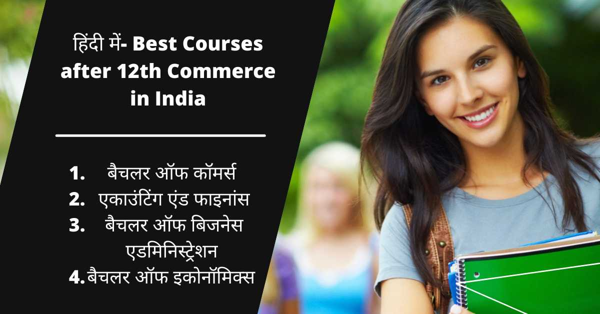 Best Courses after 12th Commerce in India