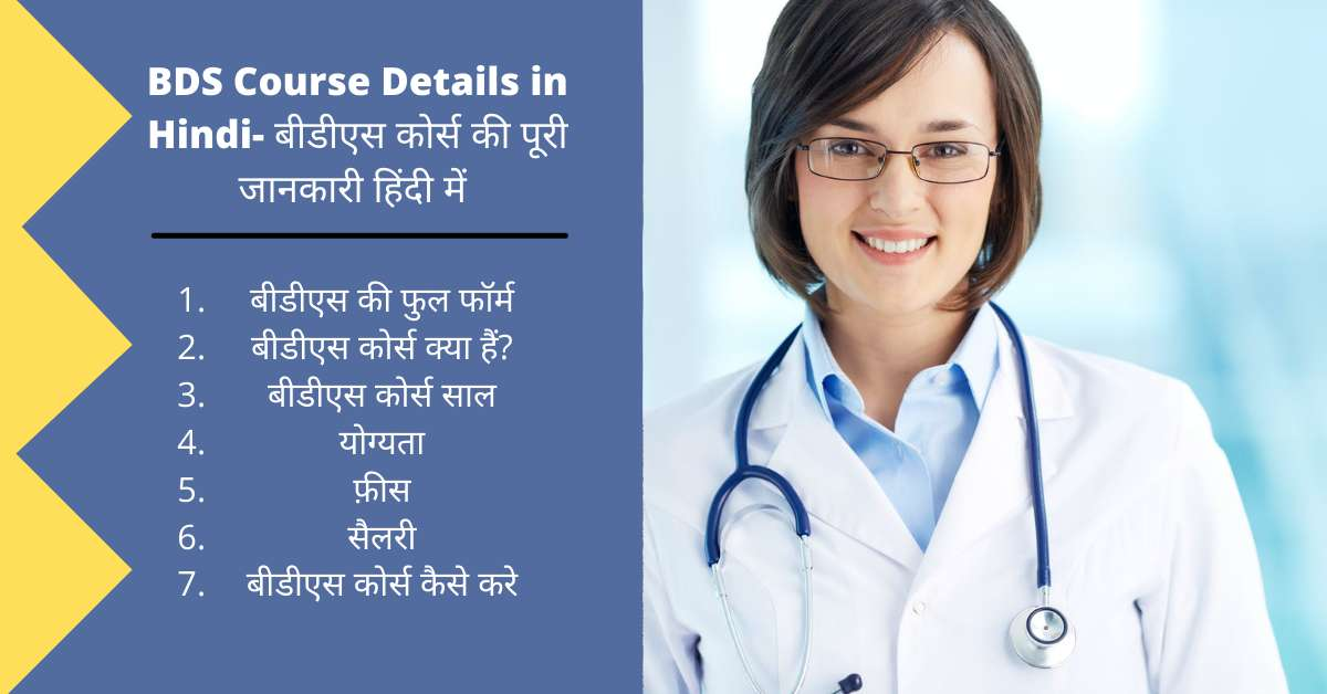BDS Course Details in Hindi