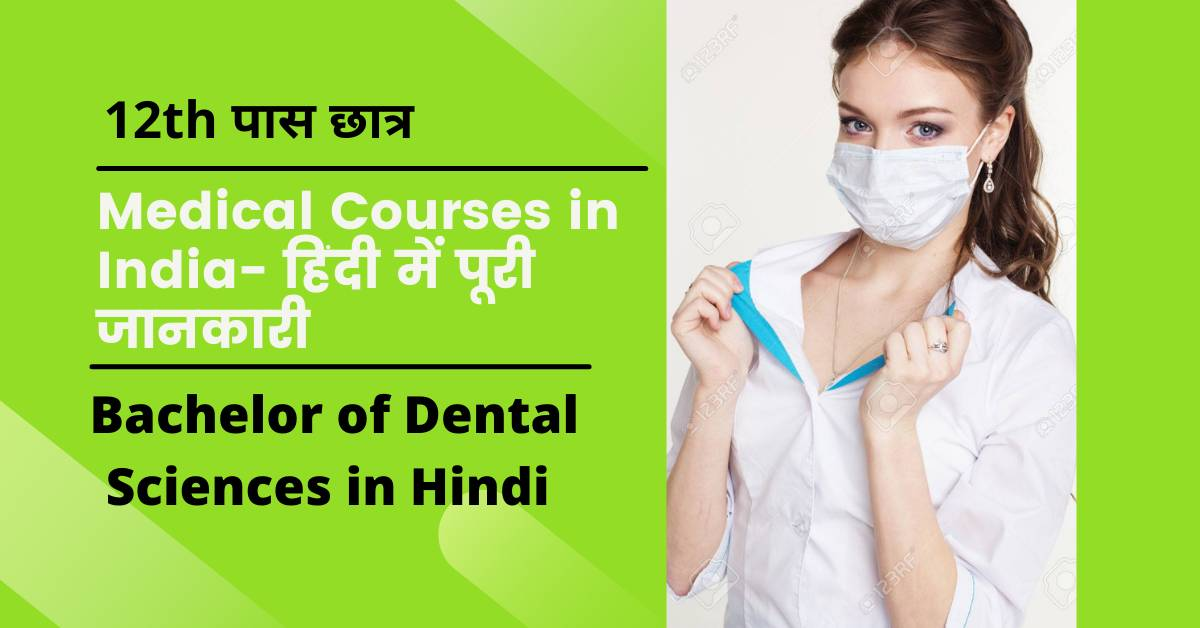 Best Medical Courses in India