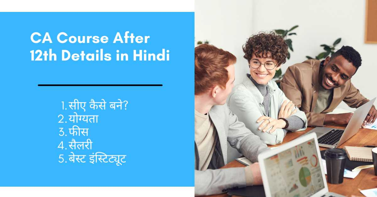 CA Course After 12th Details in Hindi