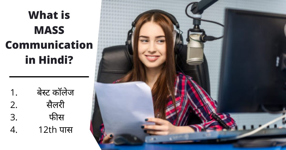 What is MASS Communication in Hindi