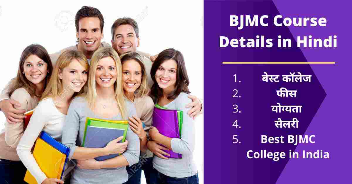 BJMC Course Details in Hindi