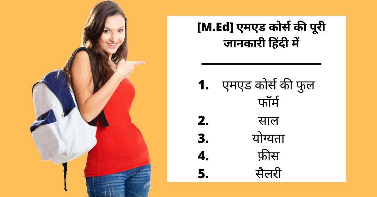 M.Ed Course Details in Hindi