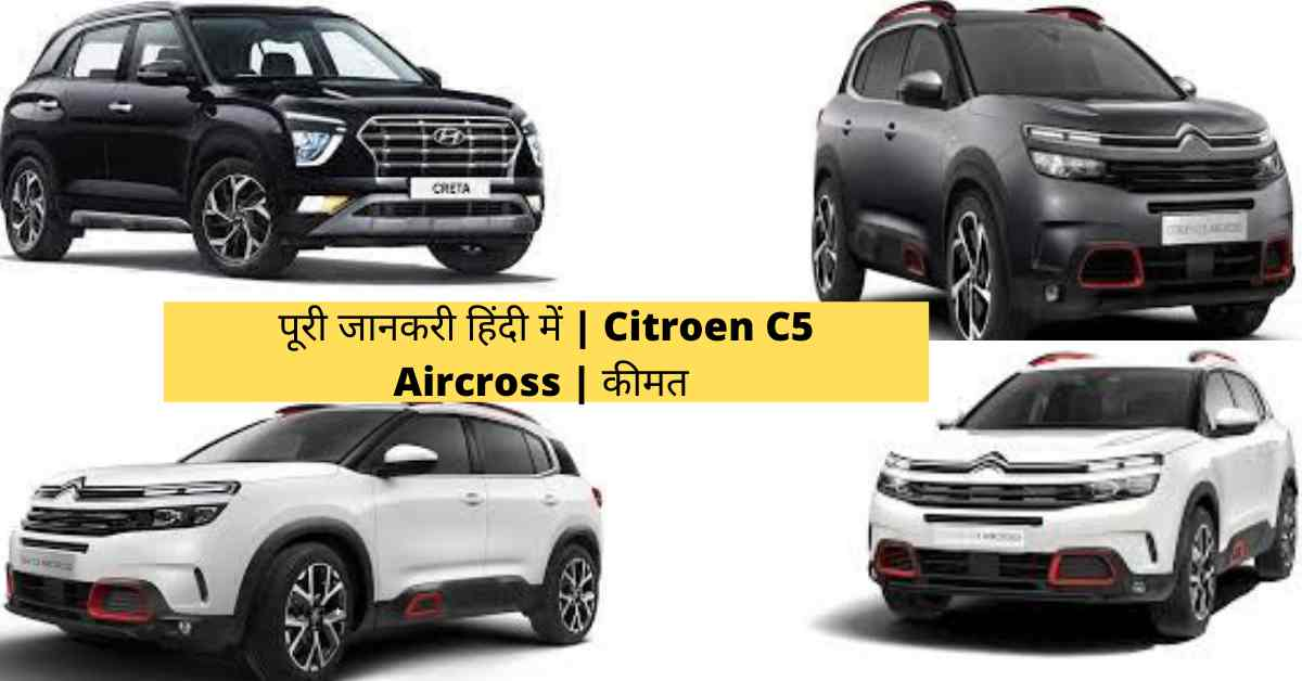 Citroen C5 Aircross India
