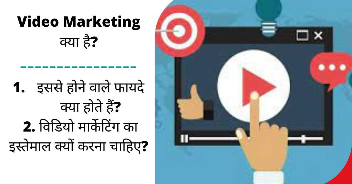 Video Marketing Kya Hai