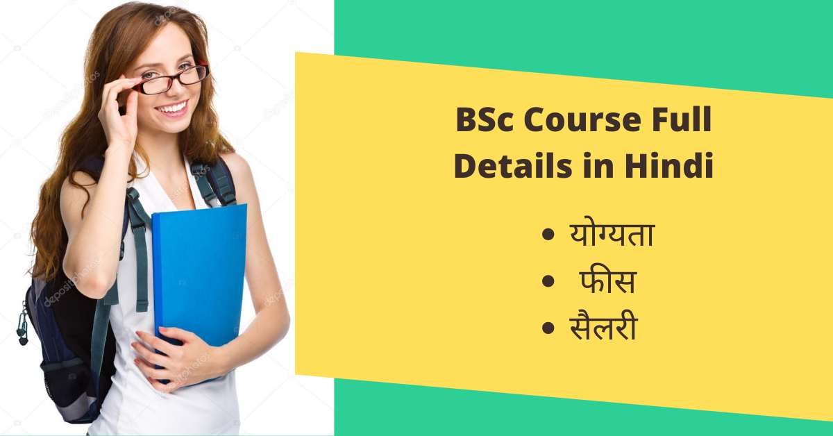 BSc Course Full Details in Hindi