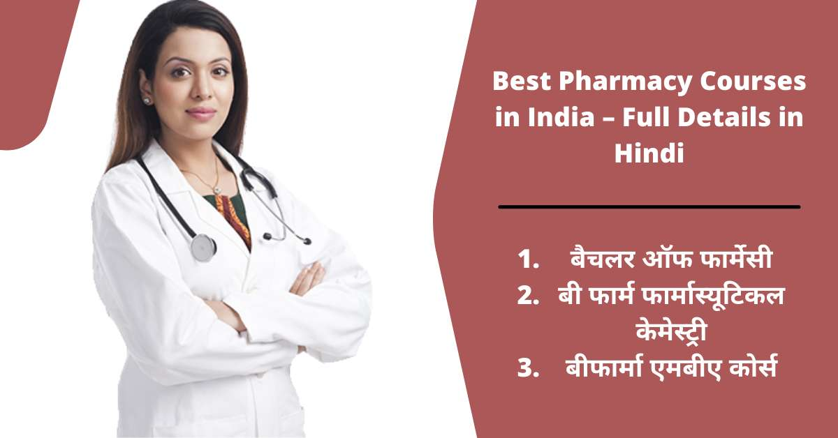 Best Pharmacy Courses in India