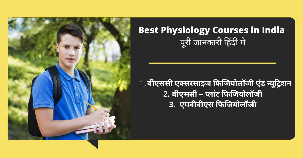 Best Physiology Courses in India