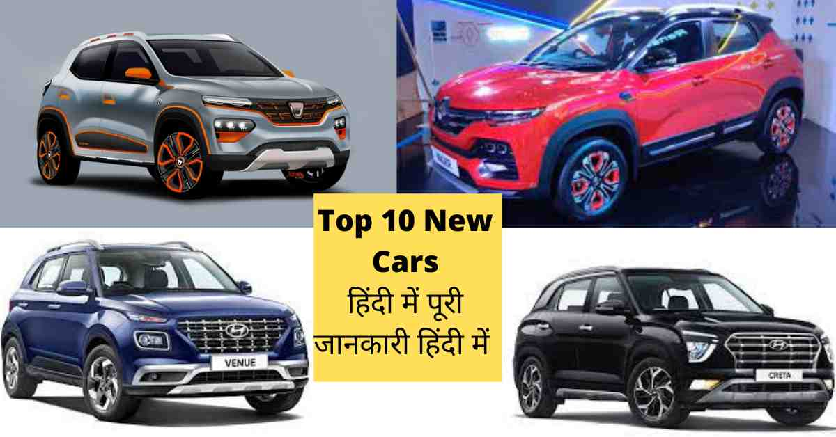 Top 10 New Cars in 2021