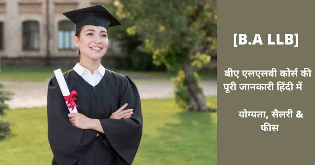 BA LLB Course Details in Hindi
