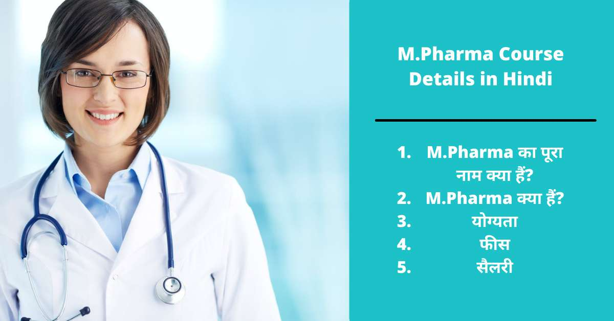 M.Pharma Course Details in Hindi