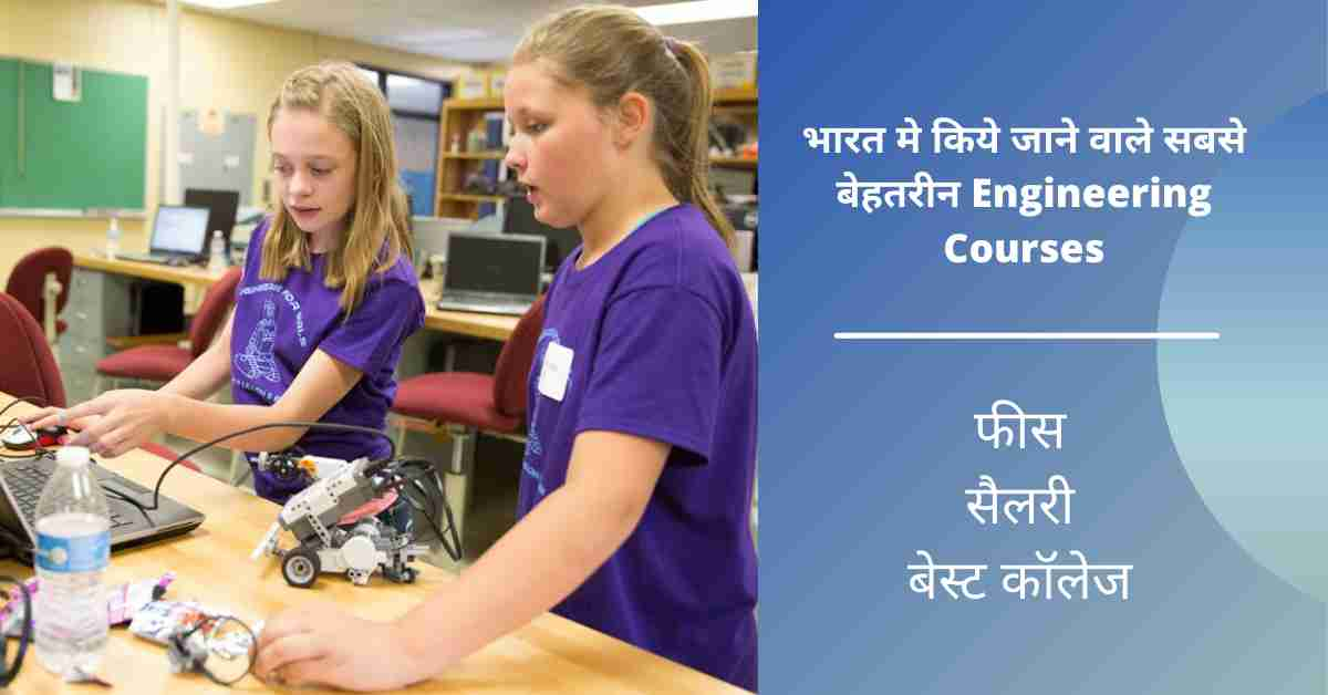 Best Engineering Courses in India