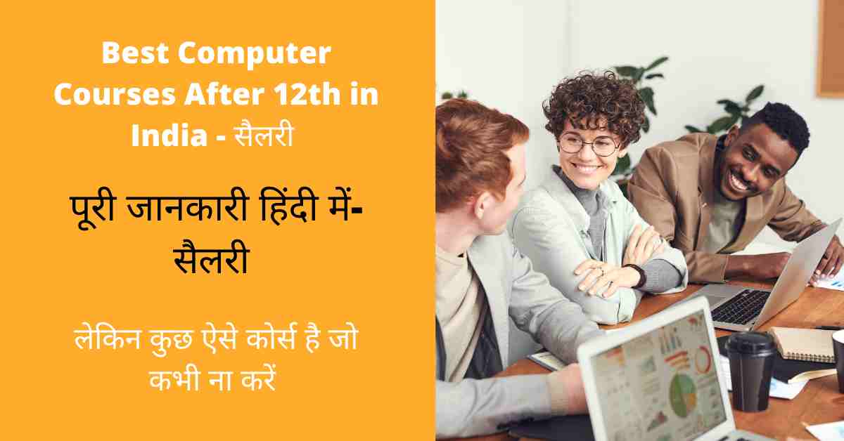 Best Computer Courses After 12th in India