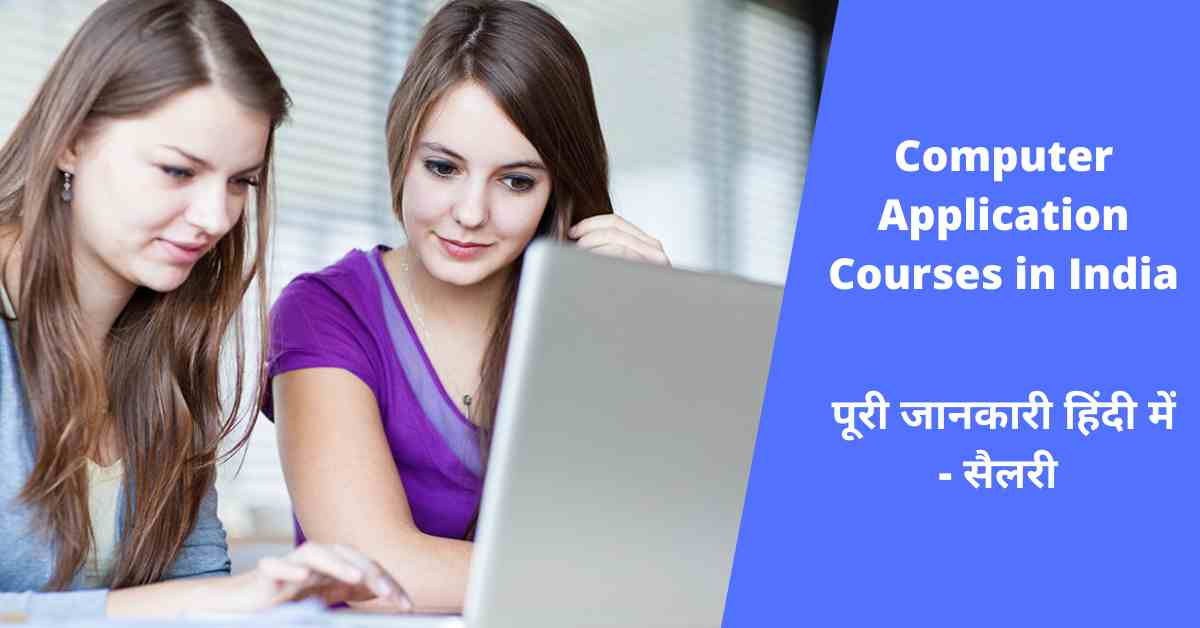 Computer Application Courses in India