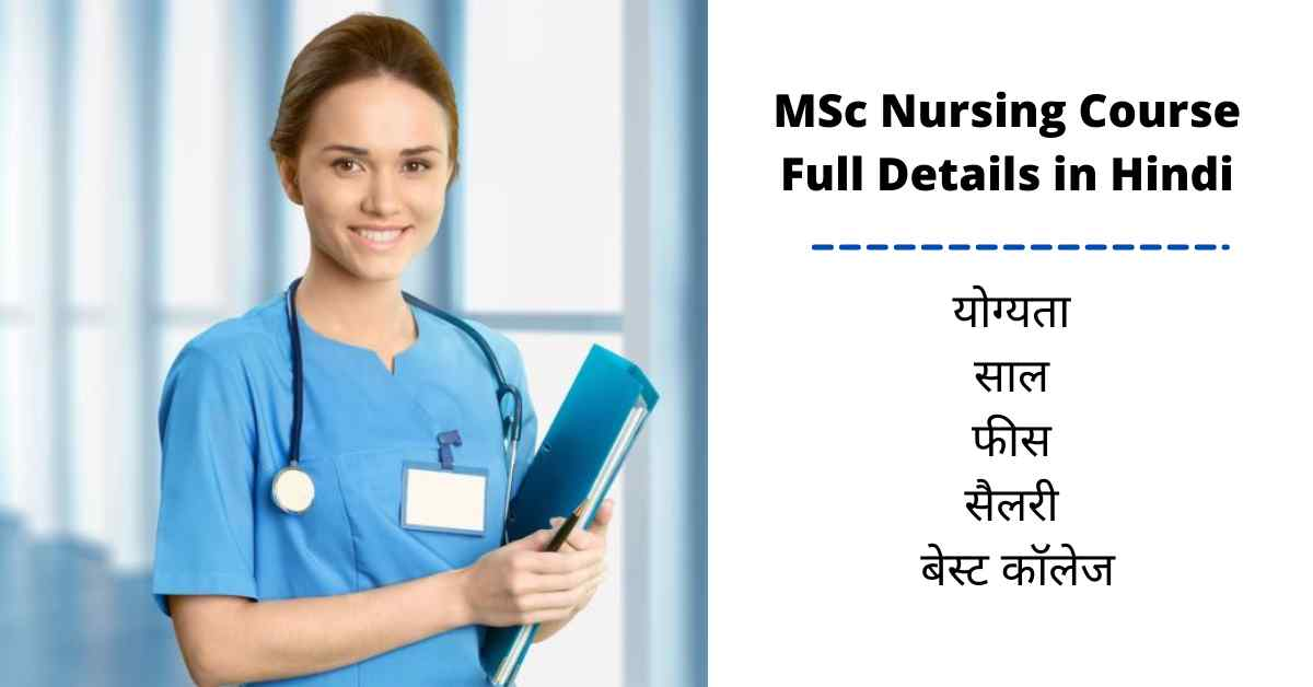 MSc Nursing Course Full Details in Hindi
