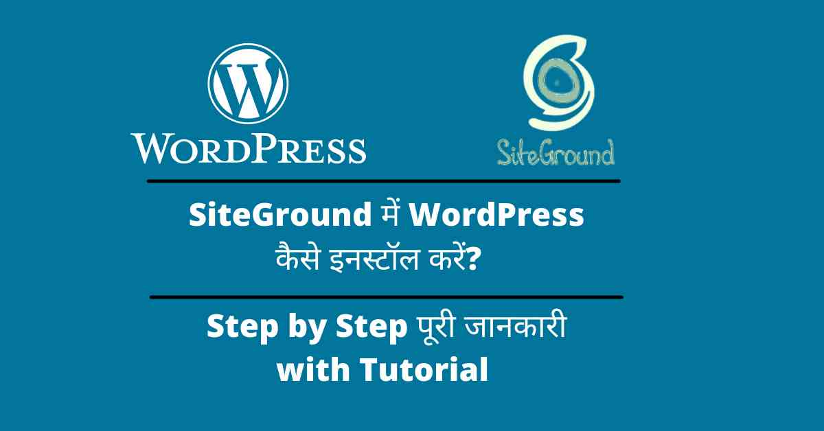 How to Install WordPress on SiteGround 2022