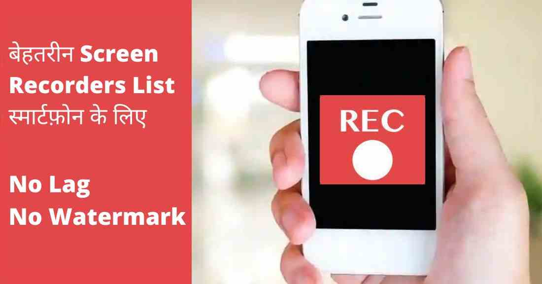 Best Screen Recorder for Android in Hindi