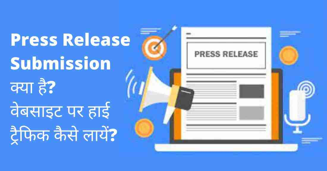 Press Release Submission in Hindi