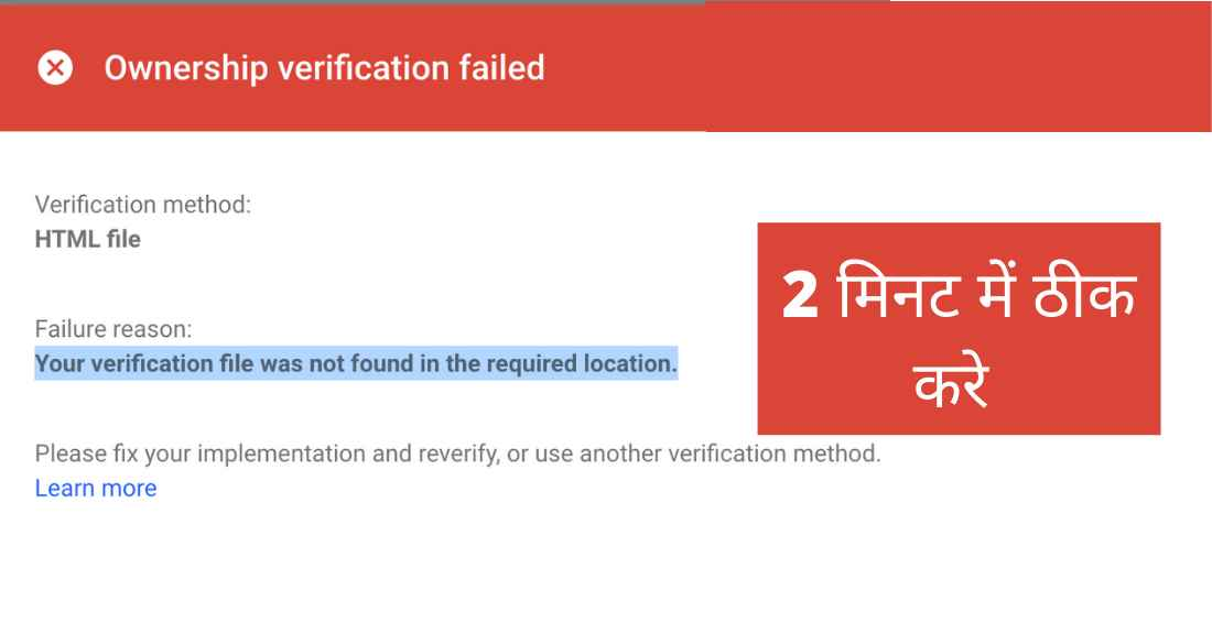 Your Verification File was not Found in the Required Location 2021