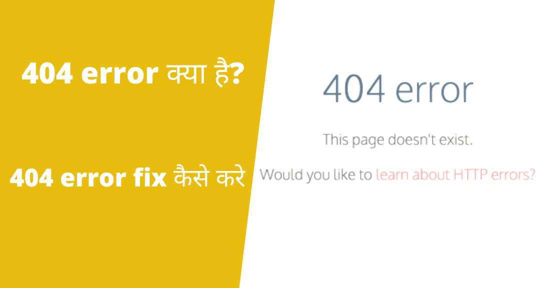 Website me 404 error Kaise Solve Kare