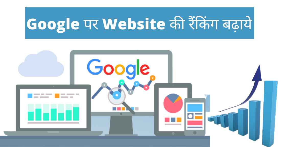 How to Get on the First Page of Google in Hindi